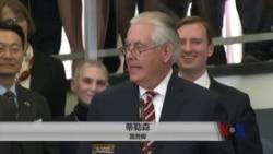 美国务卿本周访亚,专机不带记者遭媒体吐槽