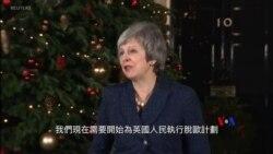 2018-12-14 美國之音視頻新聞: 英國首相贏得信任,國際社會繼續擔心英國脫歐
