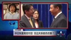 VOA连线:中日恢复高官对话,双边关系能否改善?