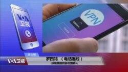 VOA连线(罗四鸰):实行群主实名制,中国网络环境巨变?