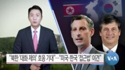 "[VOA 뉴스] ""북한 '대화 제의' 호응 기대""…""미국·한국 '접근법' 이견"""