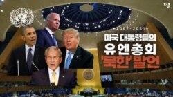 미국 대통령들의 유엔총회 '북한' 발언 (2007~2021)