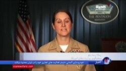 سخنگوی پنتاگون آمادگی آمریکا برای مقابله با هرگونه تلاش ایران در بستن تنگه هرمز را شرح داد