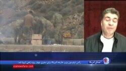 گزارش علی جوانمردی از نگرانی آمریکاییها از حمله ترکیه به مناطق کردنشین سوریه