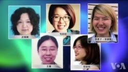 美中妇女领导对话 美呼吁保护女权捍卫者