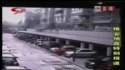 四川地震113人遇難,2600人受傷