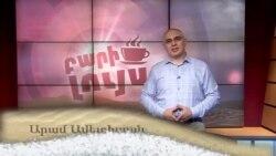 Բարի Լույս. Արամ Ավետիսյան՝ ռոբոտաշինություն եւ բարձր տեխնոլոգիաներ
