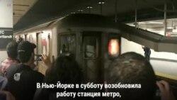 В Нью-Йорке восстановлена станция метро под Всемирным торговым центром