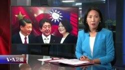 """海峡论谈:美日印澳""""钻石战略"""" 台湾或成隐形盟友?"""