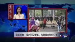 VOA连线:现场观察:茂名抗议缓解,当局展开危机公关