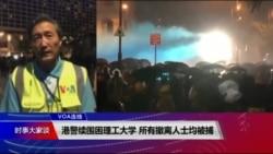 VOA连线(海彦):港警续围理工大学 所有撤离人士均被捕