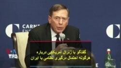 گفتگو با ژنرال آمریکایی درباره هرگونه احتمال درگیری نظامی با ایران