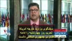 وزارت خارجه آمریکا تحریم روز چهارشنبه را ادامه فشار بر جمهوری اسلامی دانست