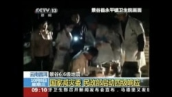 CHINA EARTHQUAKE VO