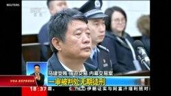 Trung Quốc bỏ tù Thứ trưởng An ninh vì ăn hối lộ
