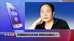 VOA连线(田奇庄):中国网络评论实名制 想要封住谁的口