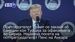 Вести од САД во минута