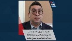 نصیر مشکوری: خشونت در آثار توماج صالحی وجود ندارد؛ رپ باید اعتراضی و صریح باشد