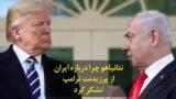 نتانیاهو چرا درباره ایران از پرزیدنت ترامپ تشکر کرد