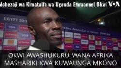 AFCON 2019 : Uganda yaishukuru Afrika Mashariki kwa kuwaunga mkono