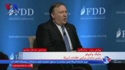 مایک پمپئو: نگران برنامههای مخفی جمهوری اسلامی ایران هستیم