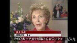 美前第一夫人南希·里根去世 享年94岁