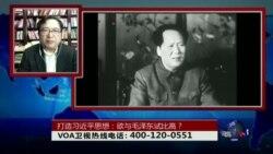 时事大家谈:打造习近平思想:欲与毛泽东试比高?