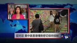 VOA连线:促对话 美中就香港情势密切保持接触