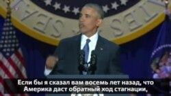 """Обама: """"Вы были переменами"""""""