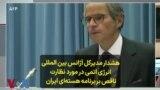 هشدار مدیرکل آژانس بین المللی انرژی اتمی در مورد نظارت ناقص بر برنامه هستهای ایران