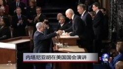 内塔尼亚胡促美国会拒绝伊核协议