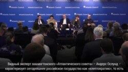 «Клептократы» в Кремле и международная схема отмывания денег
