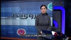 حمله گروه های فشار به سخنرانی ها و تجمع های قانونی