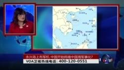 时事大家谈:永兴岛上布军机,中国开始将南中国海军事化?