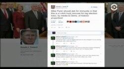 Трамп: Флинн - жертва «охоты на ведьм»