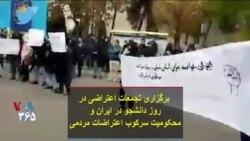 برگزاری تجمعات اعتراضی در روز دانشجو در ایران و محکومیت سرکوب اعتراضات مردمی