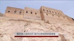 库尔德人抗敌需钱 埃尔比勒城堡修复缓慢