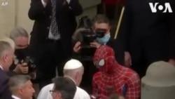 Папата и Спајдермен