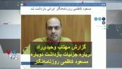 گزارش مهتاب وحیدیراد درباره جزئیات بازداشت دوباره مسعود کاظمی روزنامهنگار