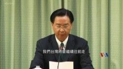 2018-08-21 美國之音視頻新聞: 薩爾瓦多宣佈與台灣斷交