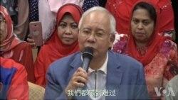 马哈蒂尔阻止纳吉布离开马来西亚
