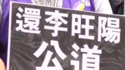 香港支联会游行纪念李旺阳逝世一周年