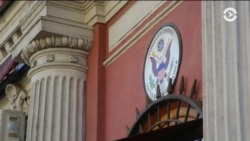 Сегодня последний день работы консульств США в Санкт-Петербурге и России в Сиэтле