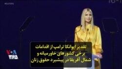 تقدیر ایوانکا ترامپ از اقدامات برخی کشورهای خاورمیانه و شمال آفریقا در پیشبرد حقوق زنان