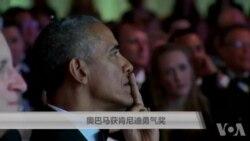 奥巴马获肯尼迪勇气奖