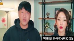 허강일 씨와 박연미 씨가 유튜브 채널 '북한을 바꾸다'를 진행하는 모습