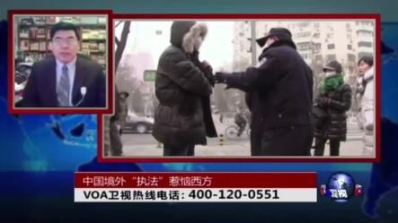 """时事大家谈:中国境外""""执法""""惹恼西方"""