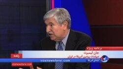 جان لیمبرت، دیپلمات پیشین آمریکا در ایران