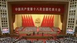 """从中国共产党到中国""""富人党"""" :党章的演变"""