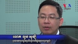 Lamun Soleil: More Companies Expected to be Listed in Cambodia's Stock Market